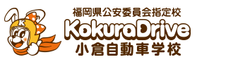 小倉自動車学校 採用サイト
